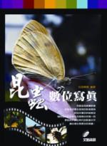 昆蟲數位寫真 /