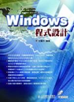 Windows程式設計