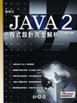 教學式-Java 2程式設計完全解析