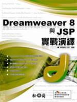 Dreamweaver 8與JSP實戰演繹 /