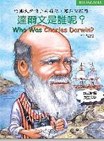 達爾文是誰呢? =  Who was Charles Darwin? /