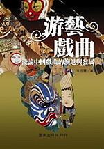 游藝戲曲:淺論中國戲曲的演進與發展