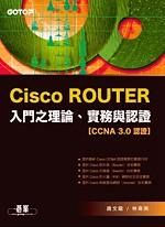 Cisco Router入門之理論、實務與認證(CCNA3.0認證)