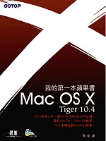 我的第一本蘋果書:Mac OS X Tiger 10.4
