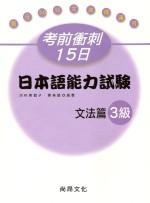 考前衝刺15日日本語能力試驗,文法篇