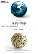 深奧的簡潔:從渾沌、複雜到地球生命的起源
