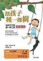 幫孩子種一棵樹 :  為孩子打造獨一無二的家庭傳統 /