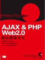 AJAX & PHP:Web2.0網站開發手札