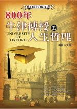 800年牛津傳授的人生哲理 = University of Oxford /