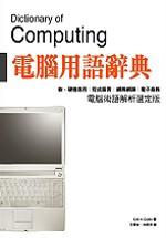 電腦用語辭典