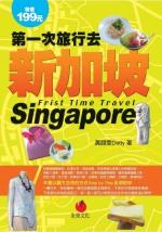 第一次旅行去新加坡