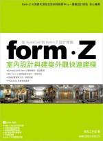 Form.Z室內設計與建築外觀快速建模:從AutoCad 到form.Z設計實務