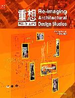 重想建築設計工作室:architectural design studios