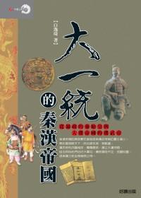 大一統的秦漢帝國:從暴政的秦始皇到大漢帝國的漢武帝