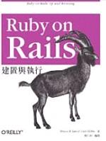 Ruby on rails:建置與執行