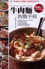 牛肉麵教戰手冊