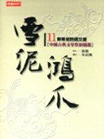 雪泥鴻爪:蘇東坡詩詞文選