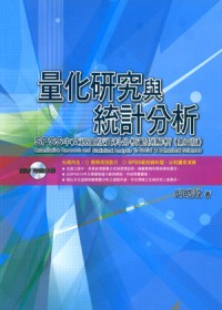 量化研究與統計分析 =  Quantitative research and statical analysis in social & behavioral sciences : SPSS中文視窗版資料分析範例解析 /