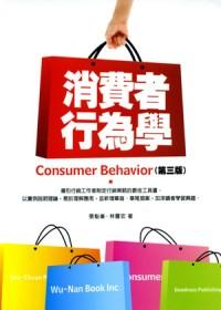 消費者行為學 =  Consumer behavior /
