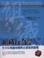 組織行為學:全方位理論架構與企業案例實戰