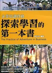 探索學習的第一本書:企業培訓實務