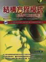 結構方程模式:SIMPLIS的應用