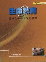 生命教育:視域交融的自覺與實踐