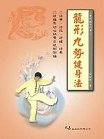 龍形九勢健身法(一刷)
