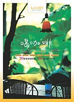 喝咖啡 :  50家美景咖啡館  100道必嚐下午茶 /