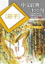 莊子:中文經100句