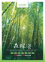 森林浴 :  10座密境森林 40道必訪步道 /