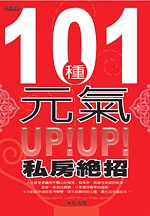 101種元氣UP!UP!私房絕招 =  101 ways to recharge your inner power /