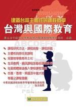 建置台灣主體性的課程教學 :  台灣與國際教育 /