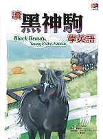 讀黑神駒學英語 =  Black beauty, young folks