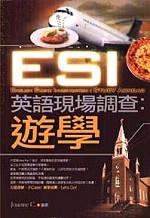 ESI英語現場調查 :  遊學 /