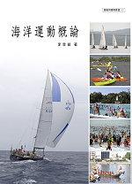 海洋運動概論 = Introduction to marine sport