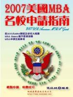 美國MBA名校申請指南.  UR American MBA guide /