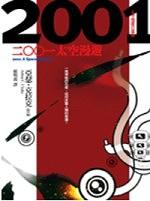 2001太空漫遊:太空漫遊首部曲
