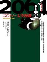2061太空漫遊:太空漫遊三部曲
