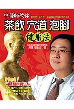 中醫師教你茶飲穴道泡腳健康法