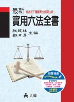 最新實用六法全書(附光碟)(44版)