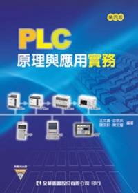 PLC原理與應用實務 /