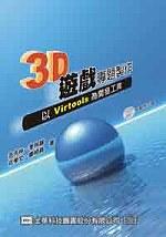 3D遊戲專題製作 :  以Virtools為開發工具 /
