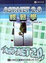 ASP.NET 2.0輕鬆學