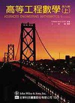 高等工程數學(上)-第九版