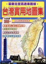 台灣實用地圖集