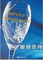 服務管理 = service management