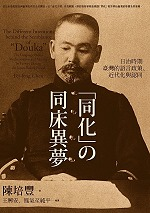 "「同化」的同床異夢 =  The different intentions behind the semblance of ""Douka"" : 日治時期臺灣的語言政策﹑近代化與認同 : the language policy, modernization and identity in Taiwan during the Japan-ruling period /"