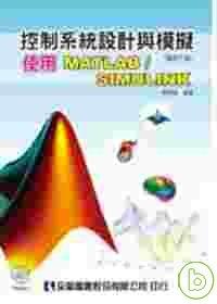 控制系統設計與模擬 :  使用MATLAB/SIMULINK /