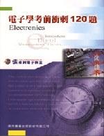 電子學考前衝刺175題 = Electronics